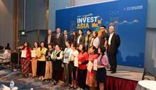 新住民女力創業 成亞太社會創新高峰會亮點