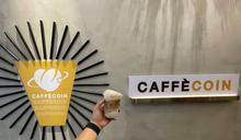 不知道哪邊有好咖啡店就靠它!整合全台優良職人咖啡店服務的CAFFÈCOIN正式上線