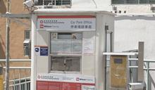 葵涌茘景邨停車場一名外判保安員確診新冠病毒