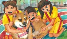 校園犬的幸福時光畫作評選出爐 學生畫出生命價值