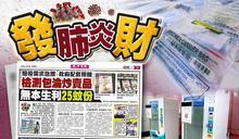 港鐵站濫取樣本包網上炒賣 無業漢圖「發肺炎財」被捕