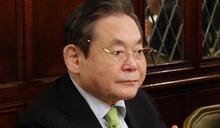 三星會長李健熙辭世 巨額遺產稅竟高達2700億元