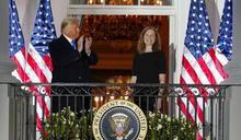 大法官巴雷特宣誓就職:一個極度右傾的聯邦最高法院,將如何影響美國政治