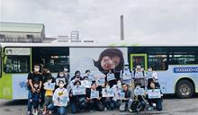 蘇慧倫出道30周年 歌迷包10台299公車廣告慶生