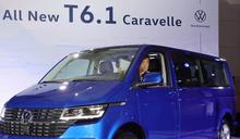 【新車發表】智能再進化 福斯商旅小改T6.1上市