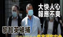 黎智英被捕壹傳媒股價暴漲 陸媒批香港證監會失職