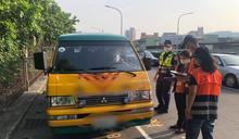 新北辦學幼童車擴大聯合稽查 守護孩子搭車的每一哩路
