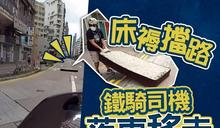 網民熱話:床褥離奇棄路中 熱心鐵騎士清「路障」
