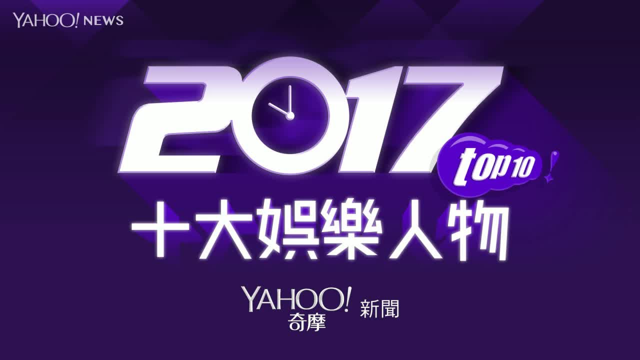 【Yahoo編輯精選十大娛樂人物】優質台劇出風頭 郭書瑤、盧廣仲轉型大放異彩