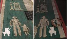人行道「溫柔的抗議」隔天遭塗掉 名導嘆:沒幽默感