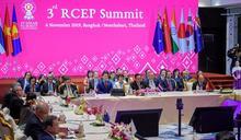 中國及亞太國家打造超級經濟圈RCEP的六個看點