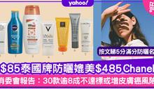 消委會防曬|$85泰國牌防曬媲美$485 Chanel!30款逾8成不達標或增皮膚癌風險