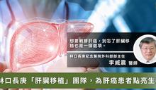林口長庚肝臟移植團隊,為肝癌患者點亮生機
