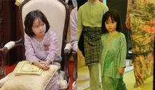 九歲馬國皇室小公主爆紅!「厭世萌照」笑翻網友