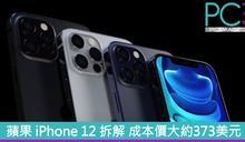 蘋果 iPhone 12 拆解 成本價大約373美元