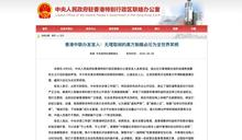 中聯辦稱香港輿論場形成譴責美國霸權主義行徑強勁聲浪