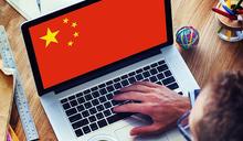 言論自由雪上加霜 中國新規:留言、評論都要實名
