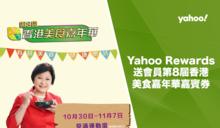 【過去現・在未來 AR 創意相片大賞】Yahoo APP AR玩穿越 影打咭照贏Yahoo 5G SIM卡