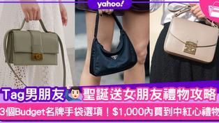 聖誕禮物2020女朋友篇|男朋友送禮物!$1000內名牌手袋禮物推薦