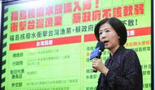 福島核廢水排入海 國民黨:政府不該軟弱(1) (圖)