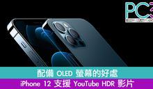 配備OLED螢幕的好處 iPhone 12支援YouTube HDR影片