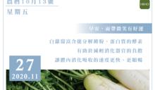 11月27日 白蘿蔔有助減輕消化器官負擔