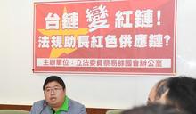 蔡易餘召開法規助長紅色供應鏈記者會 (圖)