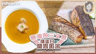 減肥|食譜推薦唔落油煎三文魚+開胃蝦湯!補充蛋白質增肌減脂