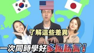 想一次學好多語言 只要知道這些差異?ft.講日文的台灣女生 Tiffany