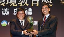 第7屆國家環境教育獎機關組特優單位 (圖)