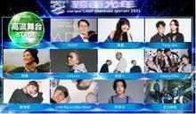 高雄「2021跨百光年」首創高流、蓬萊跨年雙舞台 21組卡司創紀錄唱爆亞灣