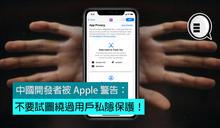 中國開發者被 Apple 警告:不要試圖繞過用戶私隱保護!