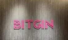 買比特幣能打折?台灣「幣竟BITGIN交易所」享優惠
