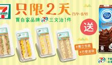 【7-11】買自家品牌三文治 即送子母朱古力牛奶(07/09-08/09)