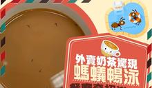 網民熱話: 茶餐廳「漂浮螞蟻奶茶」奉客 食客險當茶葉吞下