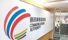 通訊局新增兩段5G頻率 明年更新劃分表 支援先進設備