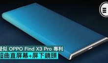 疑似 OPPO Find X3 Pro 專利,超曲直屏幕+屏下鏡頭