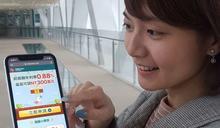 攜手LINE Pay 「中國信託Online貸」服務上線