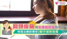 肩頸痠痛,用筋膜槍舒緩有用嗎?物理治療師傳授3動作緩解痠痛