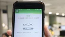國泰世華客戶愛用行動銀行APP「彈力貸」