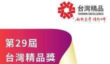29屆台灣精品獎選拔結果 出爐