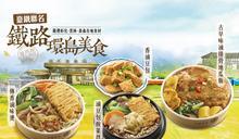 臺鐵X全家第三波鮮食11/18上市 縱貫線南端在地食材等您品味