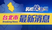 快新聞/松山新店線一度列車異常 300位旅客緊急下車