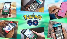 從十月起《Pokémon Go》將不再支援部分舊版 iOS、Android 系統