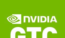 NVIDIA GTC 2020線上登場!一文了解這場GPU技術大會的4大重點