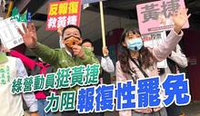 【島國宮鬥劇37】綠營動員挺黃捷 力阻報復性罷免