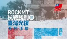 中華文化與台灣重新連結!江啟臣:重新凝視歷史促成族群對話