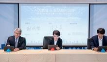 華碩與台中市府、國研院簽訂大數據合作備忘錄