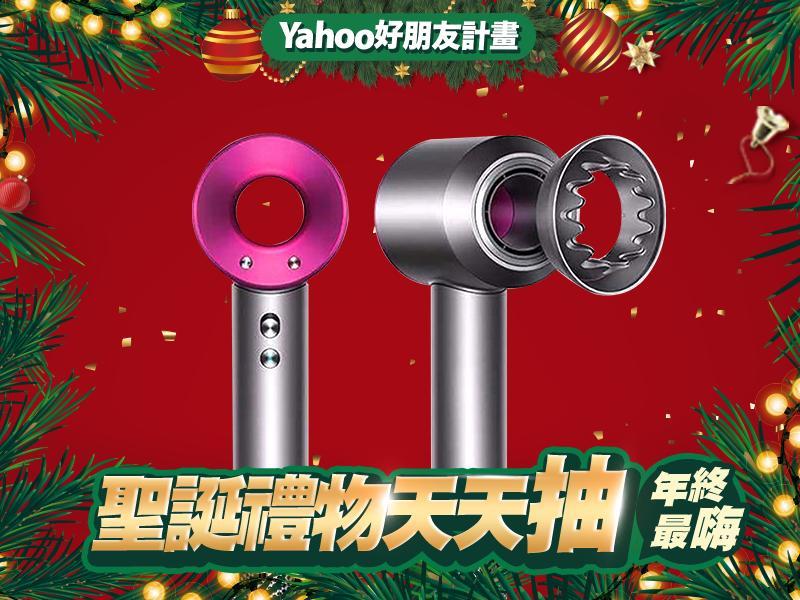 【12/31天堂禮】Dyson 吹風機
