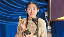 首位華人最佳女導演 趙婷締造奧斯卡歷史